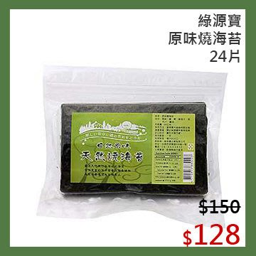 【光合作用】綠源寶 原味燒海苔 24片 無調味 手捲 飯糰 天然 無農藥 無毒 非基改