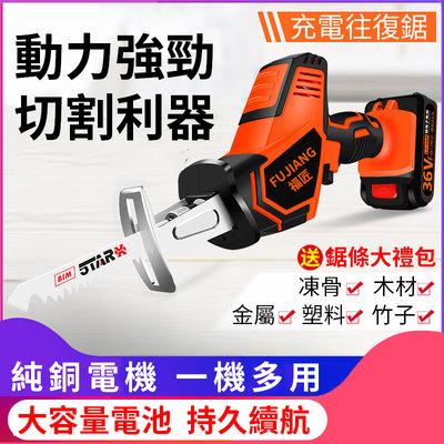 【台灣現貨】21V鋰電池充電式大功率電鋸(往復鋸/軍刀鋸/馬刀鋸/鋸子)