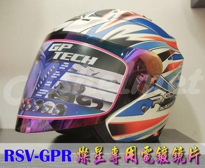 【魔速安全帽】onza RSV GP-R 彩繪安全帽 原廠 電鍍鏡片 燦星 電鍍 台南市