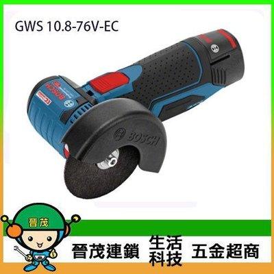 【晉茂五金】BOSCH博世 10.8V鋰電無刷砂輪機 GWS 10.8-76V-EC(單電池) 請先詢問庫存