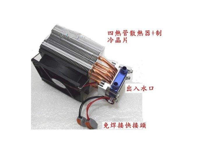 DC12V水族用20L以內水量水冷機模組(包含電源供應器,抽水馬達,進出水管,溫度控制器)
