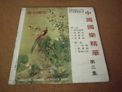 【杜比唱片】 黑膠唱片 ~   中國國樂精華    //    一枝梅         (麗歌)  *** LP ***
