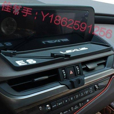 18-20款 淩誌 LEXUS ES200 ES250 ES300h 汽車改裝手機防滑支架 導航臺防滑墊 內部裝飾