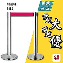 【熱賣款-量大歡迎內洽】不銹鋼伸縮欄柱(室內型)/E86S (2支) 開店/欄柱/紅龍柱/排隊
