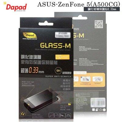 s日光通訊@DAPAD原廠 ASUS ZenFone 5 (A500CG) 防爆鋼化玻璃保護貼/螢幕保護膜/螢幕貼
