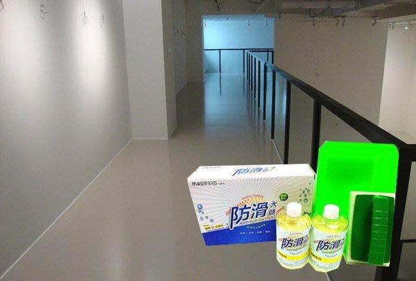 地板防滑劑《防滑大師》水泥地面防滑劑組(止滑劑)