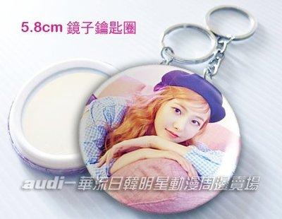 【現貨】GFriend 5.8公分 5.8cm 鏡子鑰匙圈 小化妝鏡鑰匙扣 Sowon 銀河 SinB 鏡子鑰匙圈