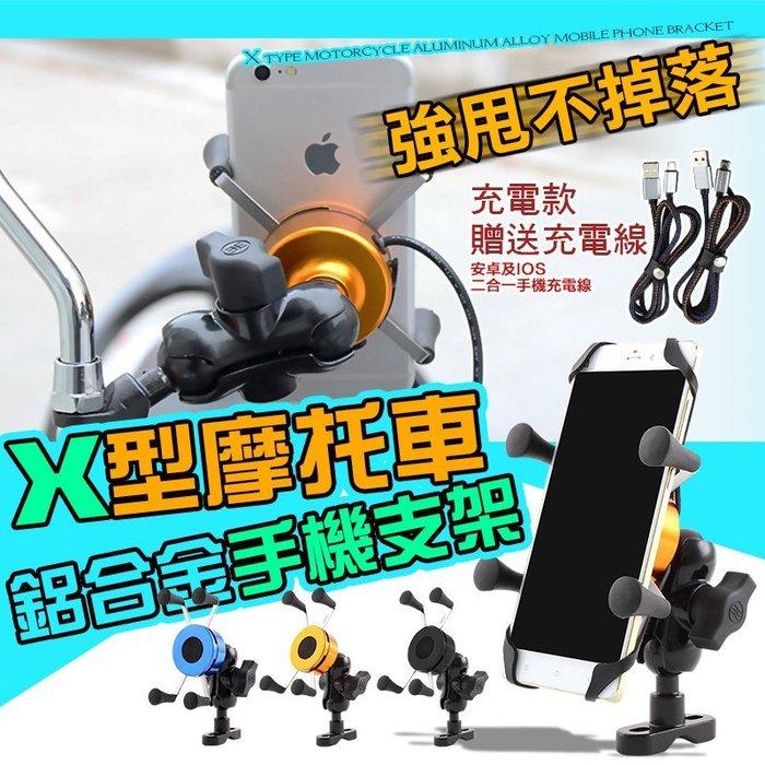 【現貨-免運費!台灣寄出 實拍+用給你看】送充電線 機車手機架 正鋁合金版本 X型手機支架 機車支架【WC002】