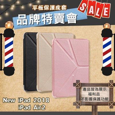【品牌特賣展示福利品】 輕瑕疵New iPad 2018 &iPad Air2 平板保護皮套 可立式 訊迪XUNDD
