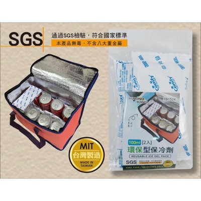 熱銷 環保型保冷劑 台灣製造 SGS檢驗合格 保冰 保冷 環保 夏天 露營 可重複使用【CF-03A-91531】