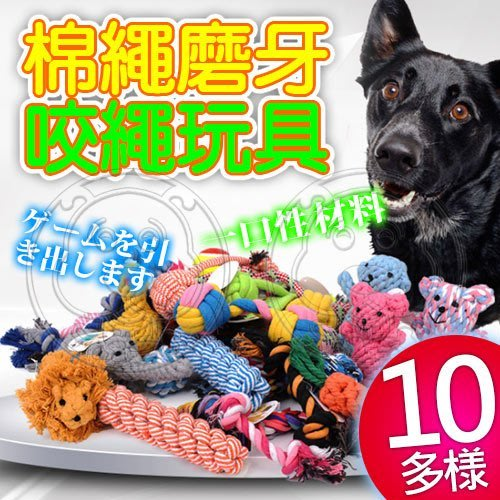 【🐱🐶培菓寵物48H出貨🐰🐹】DYY》寵物胡蘿蔔拖鞋玉米棉繩磨牙咬繩玩具(多款可選) 特價69元(蝦)