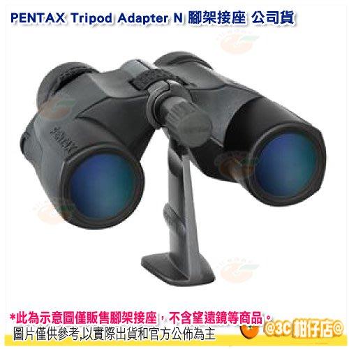 日本 PENTAX Tripod Adapter N 望遠鏡用腳架接座 公司貨 適用 SP WP AD 指定型號