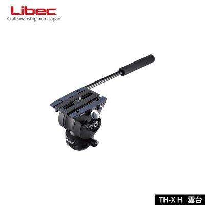 【EC數位】Libec TH-X H 專業錄影雲台 油壓雲台 載重4kg 球碗65mm 適用 腳架 ALX