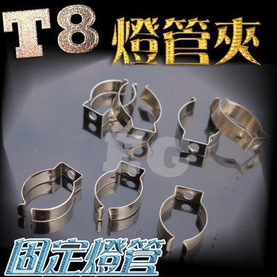 光展 T8 燈管夾 固定燈夾 LED燈夾 方便/實用 1尺 2尺 4尺 T8 專用燈勾 固定夾 固定勾 燈勾 DIY