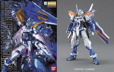 【鋼普拉】BANDAI 鋼彈SEED MG 1/100 GUNDAM ASTRAY BLUE FRAME藍異端鋼彈巨劍型