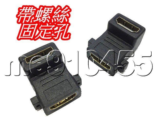 HDMI轉接頭 母對母 轉接頭 延長頭HDMI 母轉母 HDMI TO HDMI 直角 彎角轉換頭 帶螺絲固定孔 有現貨