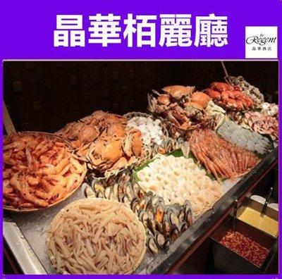 【展覽優惠券】台北 晶華酒店 栢麗廳  假日 午晚餐  1650