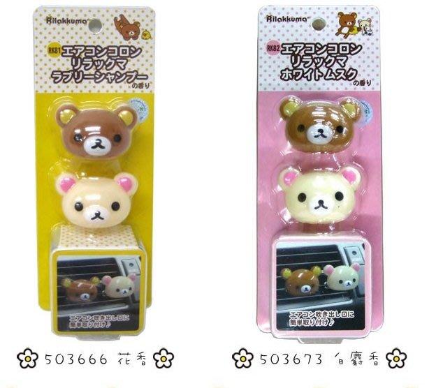 剁手價 出清 車用 冷氣出口夾芳香劑 懶熊款 香味隨機出貨 日本正版 奶爸商城 503673
