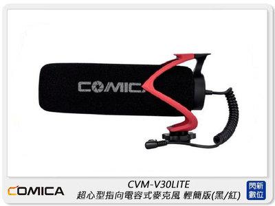 ☆閃新☆COMICA CVM-V30LITE 超心型指向 電容式麥克風 輕簡版 減震支架 黑/紅 (公司貨)