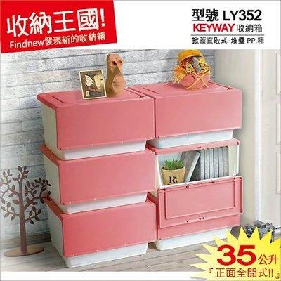 滿6個免運『發現新收納箱:LY352全開式整理箱,可堆疊分類箱,下掀蓋』100%台灣製造,家庭衣物儲物箱,雜貨玩具置物箱