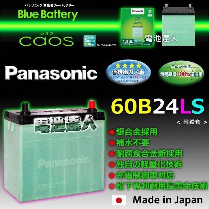 新莊〈電池達人〉日本製造 國際牌 電池 60B24LS CRV YARIS ALTIS WISH CIVIC 本田 喜美