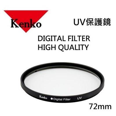 [板橋富豪相機]Kenko UV 72...