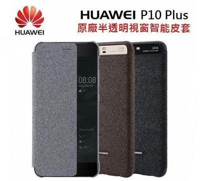 HUAWEI 華為【P10 Plus 原廠皮套】P10+ P10 Plus 原廠智能視窗保護套【原廠盒裝公司貨】