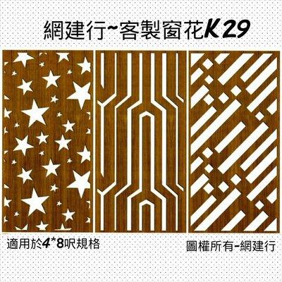 網建行☆鏤空窗花板-電腦雕刻-鏤空雕刻-雕刻-浮雕-客製化合輯K29