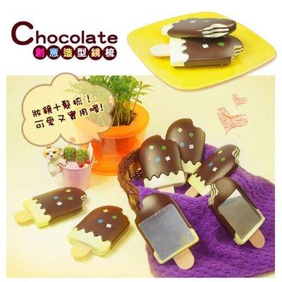 鏡梳組合 仿真巧克力創意造型鏡梳組合1組入 /鏡子/梳子/雪糕/創意小物 特價29元 最愛網