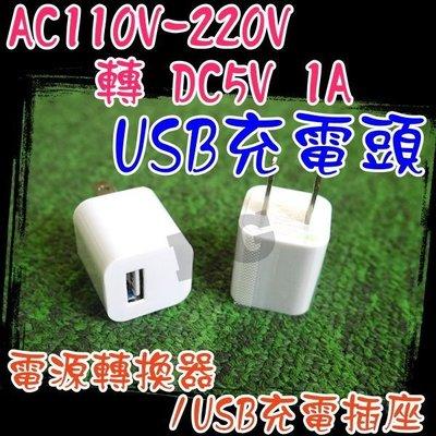 光展AC110V-220V 轉 DC5V 1A 豆腐充 USB充電頭 插座  電源轉換器 萬能USB 充電