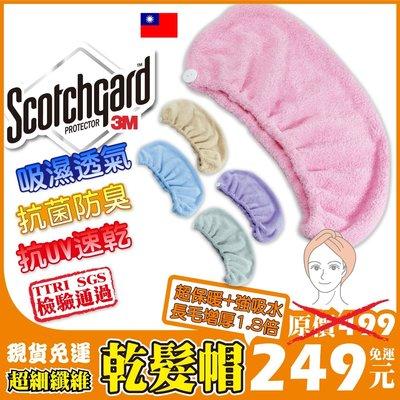 《現貨免運》ecofiber 3M+超吸水極細纖維包頭巾浴帽乾髮帽包頭巾吸水帽擦髮巾 另毛巾/浴巾/浴袍