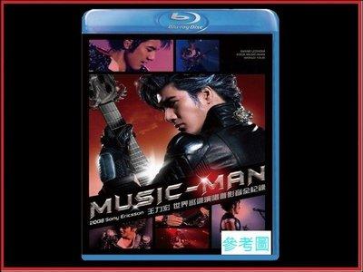 【BD藍光】王力宏 MUSIC-MAN 2008 Sony Ericsson 世界巡迴演唱會影音全紀錄