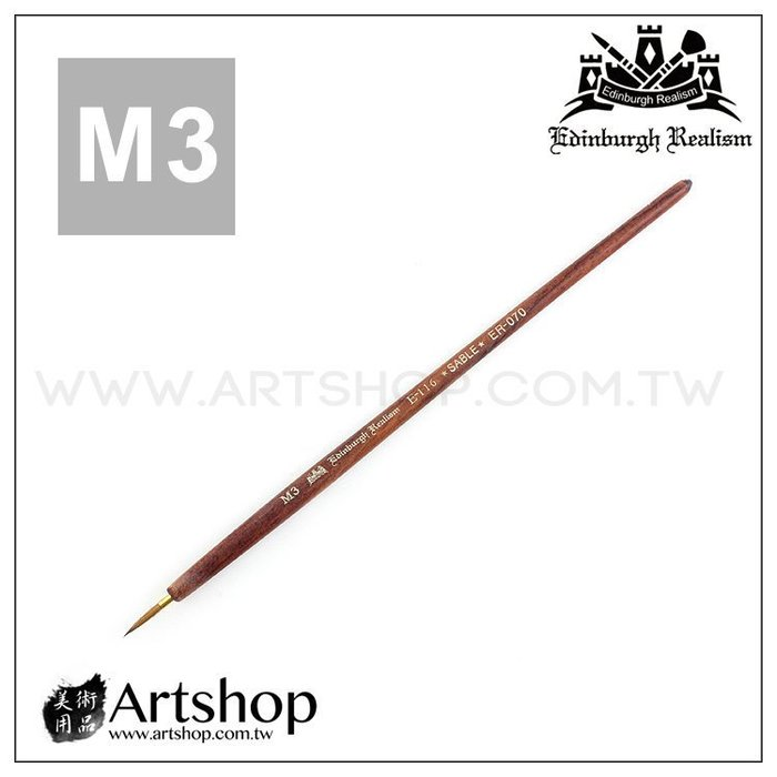【Artshop美術用品】愛丁堡 E116 純貂圭筆「#M3」