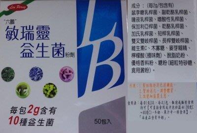六鵬 敏瑞靈 益生菌 50包/盒