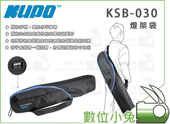 數位小兔【KUPO KSB-030 燈架袋 90cm】手提袋 多用型 腳架 90公分 側背 收納 保護袋
