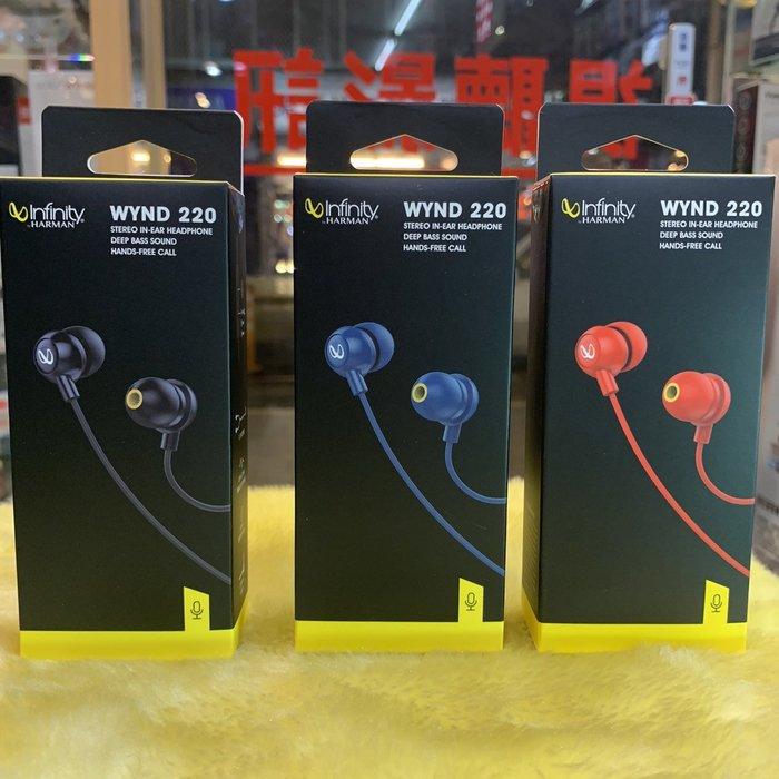 視聽影訊 愛科公司貨 保固1年 Infinity Wynd 220入耳式耳機 另有SONY ATH JBL