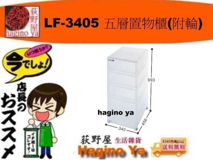 荻野屋 「免運費」 LF-3405 五層置物櫃(附輪) 抽屜置物櫃/抽屜收納櫃/衣物櫃/整理櫃/ LF3405 直購價