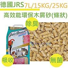 @墨耘 水草造景@德國JRS/高效能環保木屑砂(條狀)【15KG】$640 Pet's Dream 鳥 兔 鼠 底砂