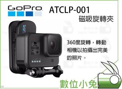 數位小兔【GoPro ATCLP-001 磁吸旋轉夾】HERO7 HERO8 公司貨 旋轉夾 磁吸旋轉夾 背包夾 相機夾