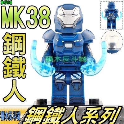 【積木反斗城】鋼鐵人 鋼鐵俠 MK38 馬克38 復仇者 超級英雄 人偶 欣宏 1171/相容 樂高 LEGO 積木