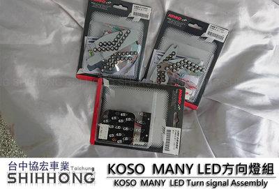 【台中協宏】KOSO MANY 魅力100 LED 前方向燈組 後方向燈組 煞車後燈組 組合 套餐 白光 藍光