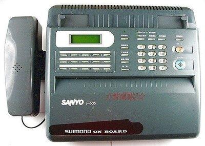 ☆優惠免運☆快速機 SANYO B4 感熱紙傳真機 F-505 全中文介面、自動裁紙 品質保證 售後服務