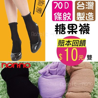 兔子媽媽(超特價!!!)台灣製,70D糖果襪-立體條紋款 /短襪/短襪/儂儂