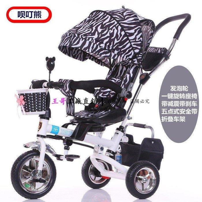 【王哥】壹鍵旋轉兒童三輪車1-3歲自行車/寶寶童車嬰兒手推車/腳踏車【白斑馬旋轉座椅折疊發泡輪款  】