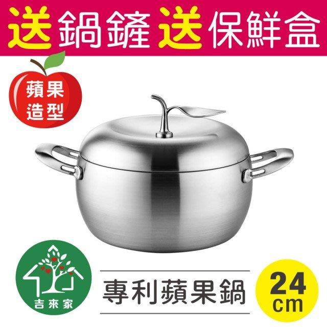 台灣製 送鍋鏟+保鮮盒~316不鏽鋼專利蘋果雙耳湯鍋24cm-附鍋蓋(蘋果造型/網美最愛/一體成形)