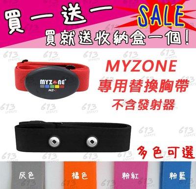 Myzone心跳傳輸器 副廠替換心跳帶 心率帶 胸帶 World Gym 613sports mz-2 mz-3