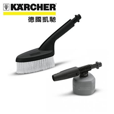 =達利商城= 德國凱馳 Karcher 配件 汽車清洗清潔套組 2.643.033.0 (K系列適用)