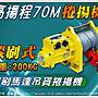 高揚程/ 碳刷式吊磚機/ 基業牌/ CK- 200L/ 高樓小...