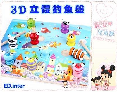 麗嬰兒童玩具館~木制兒童3D磁性立體釣...
