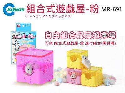 SNOW的家【訂購】Marukan 組合式遊戲屋 粉 1入 MR-691 自由組合 鼠鼠遊樂場 (81291205